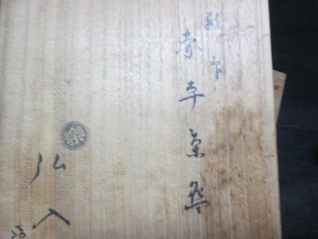 茶道具 十に代楽弘入作赤楽平茶碗共箱 保証品_画像9