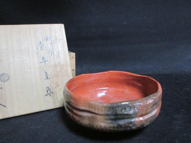 茶道具 十に代楽弘入作赤楽平茶碗共箱 保証品