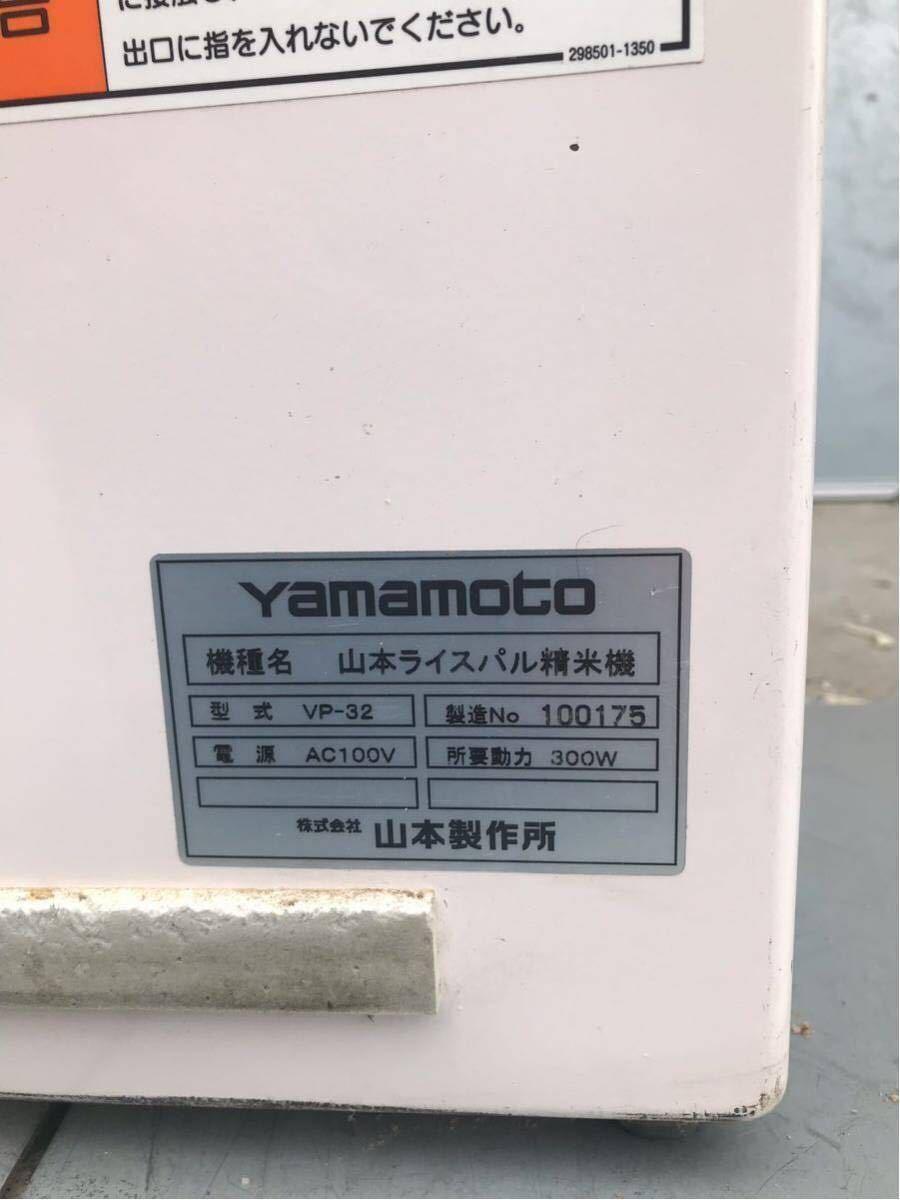 Yamamoto ライスパル 型式VP-32精米機山本製作所、中古動作品。_画像7