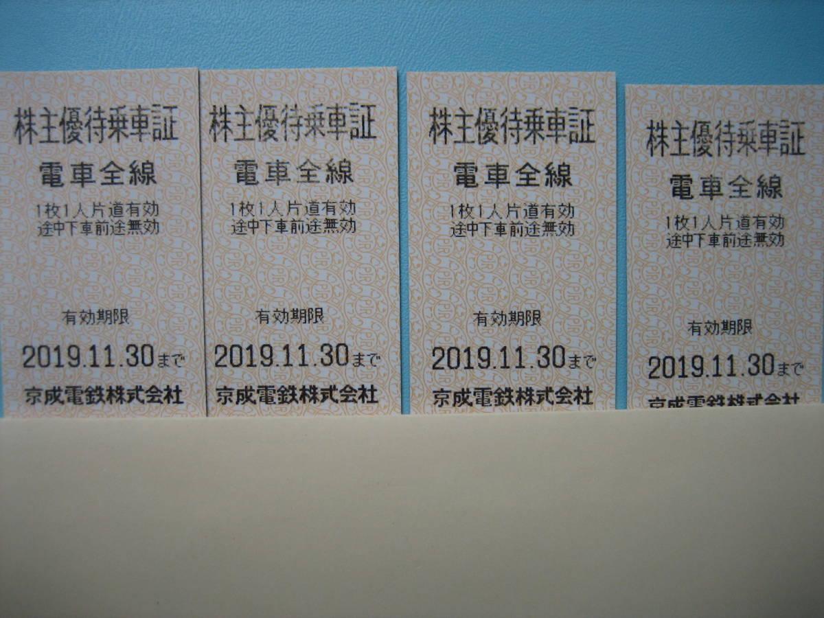 ◆送料無料◆新着最新◆京成電鉄 株主優待乗車証◆4枚セット◆2019/11/30迄