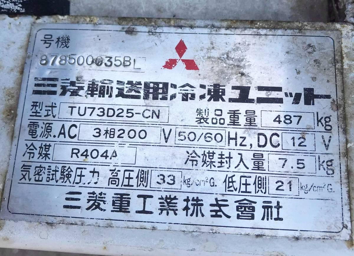 三菱重工 冷凍車 冷凍機 TU73D25-CN 動作未確認.部品取り.現状販売 ▲大物商品▲_画像5