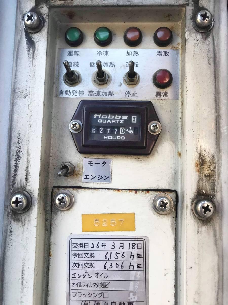 三菱重工 冷凍車 冷凍機 TU73D25-CN 動作未確認.部品取り.現状販売 ▲大物商品▲_画像4