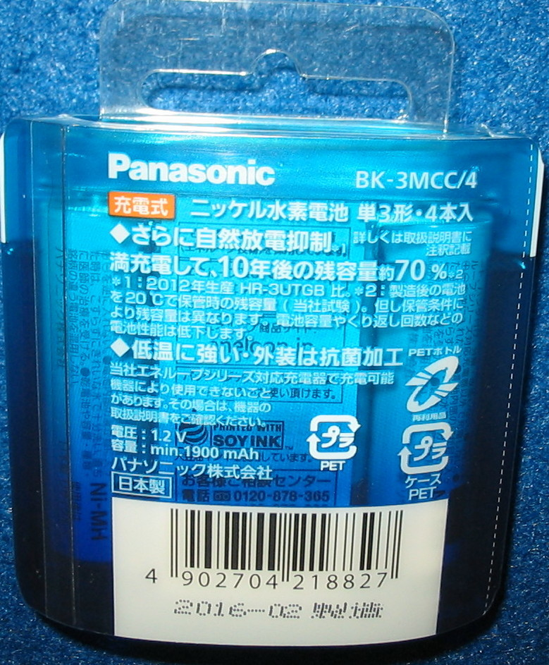 Panasonic エネループ ★ 単3形 ニッケル水素電池 4本入 BK-3MCC/4 eneloop 日本製 ※送料無料_画像2