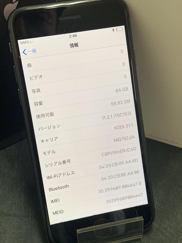 【au】【判定◯NW制限保障】iPhone8 64GB 黒 スペースグレー au系MVNO使えます!即決あり!_画像2