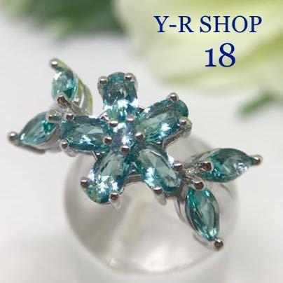 処分価格★18号★リッチブルーアクアマリンのお花デザインリング★レディース指輪シルバー刻印新品宝石母の日プレゼントY-R_画像1