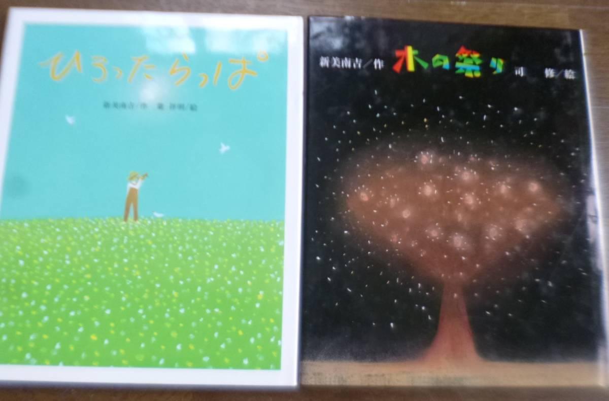 新美南吉ようねん童話絵本 2冊 木の祭り 絵:司修 ひろったらっぱ 葉祥明 ごんぎつね,てぶくろをかいに,でんでんむしのかなしみ作者の名作