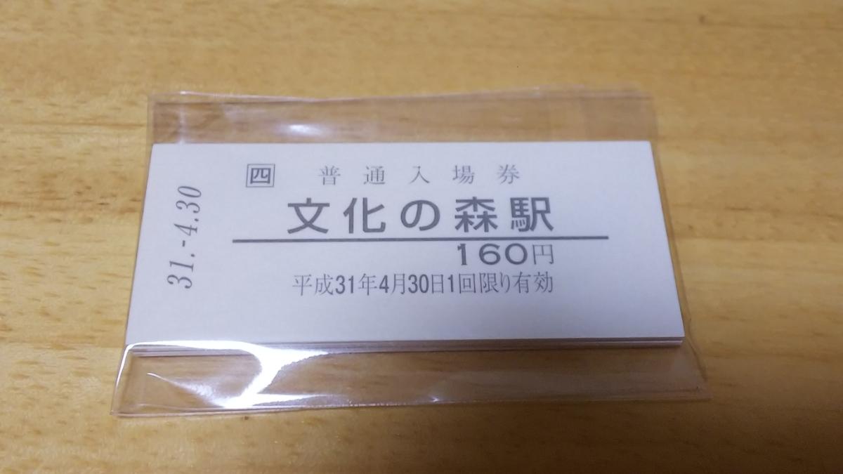 JR四国 さようなら平成 記念入場券_画像2