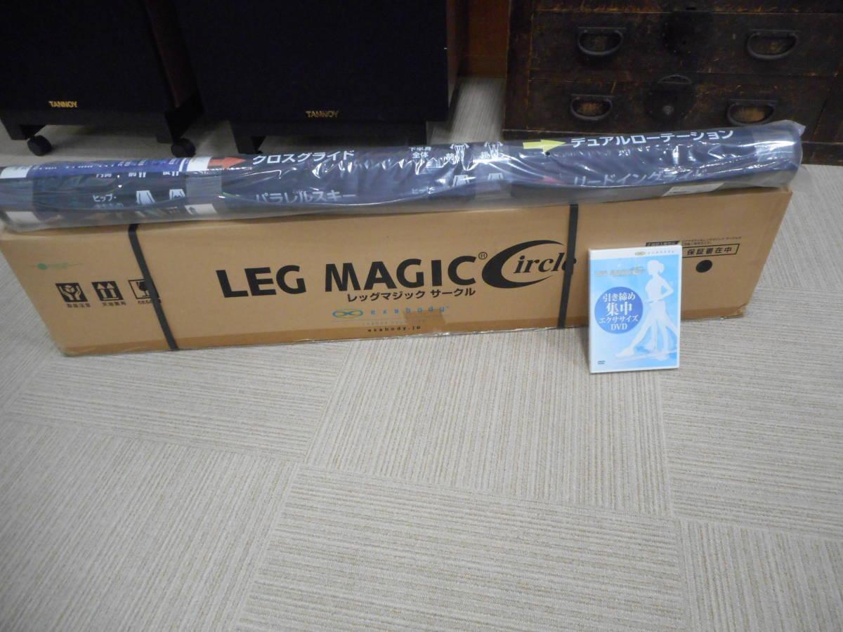 【未開封・保管品】LEG MAGIC Circle レッグマジックサークル 未使用保管品 マット付き!