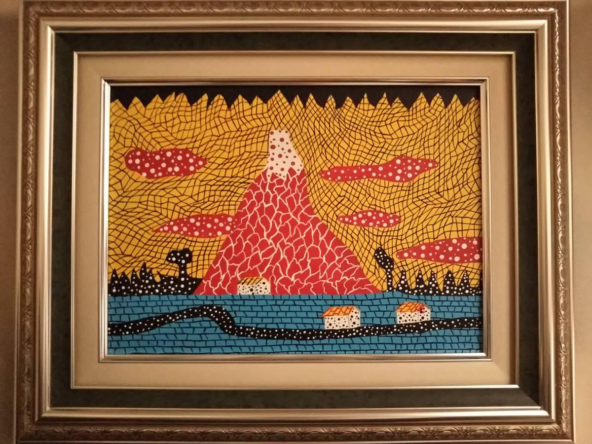 草間彌生 肉筆油彩画 自然、風景画 赤富士 F4号 額装 美品
