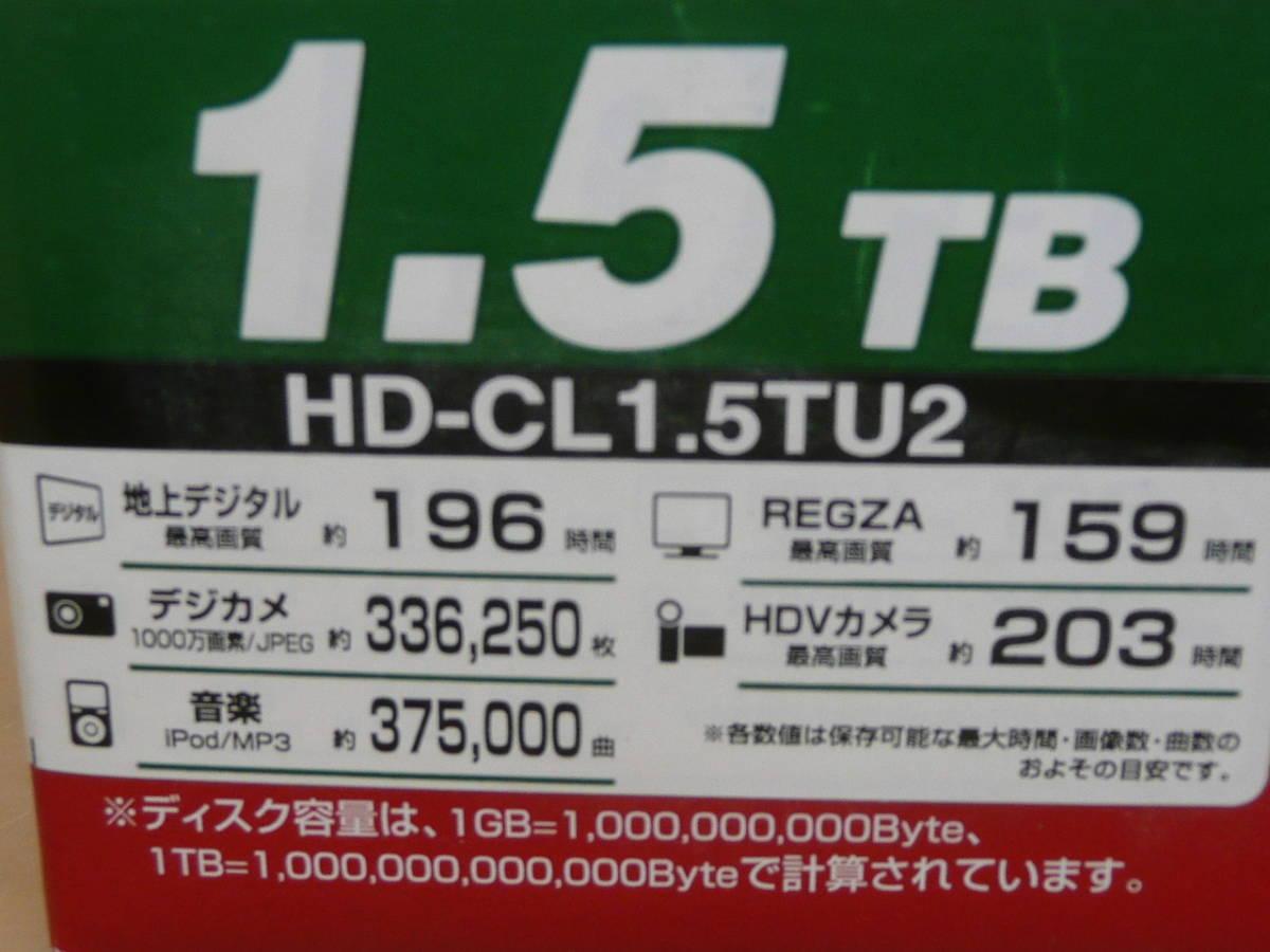 使用回数1度のみ 中古 BUFFALO 外付けハードディスクドライブ  容量1.5TB HD-CL1.5TU2 動作品_画像3