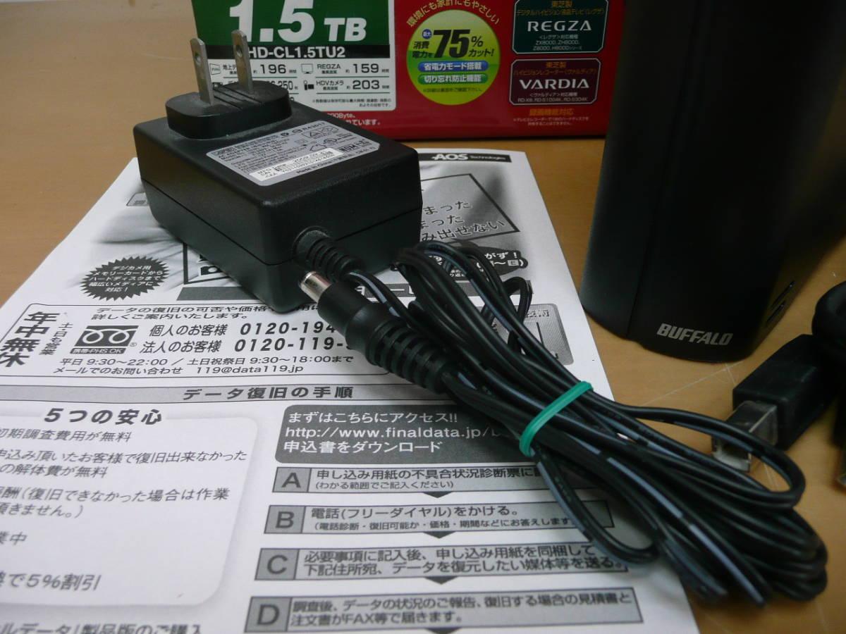 使用回数1度のみ 中古 BUFFALO 外付けハードディスクドライブ  容量1.5TB HD-CL1.5TU2 動作品_画像10