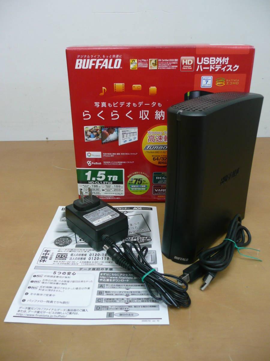 使用回数1度のみ 中古 BUFFALO 外付けハードディスクドライブ  容量1.5TB HD-CL1.5TU2 動作品