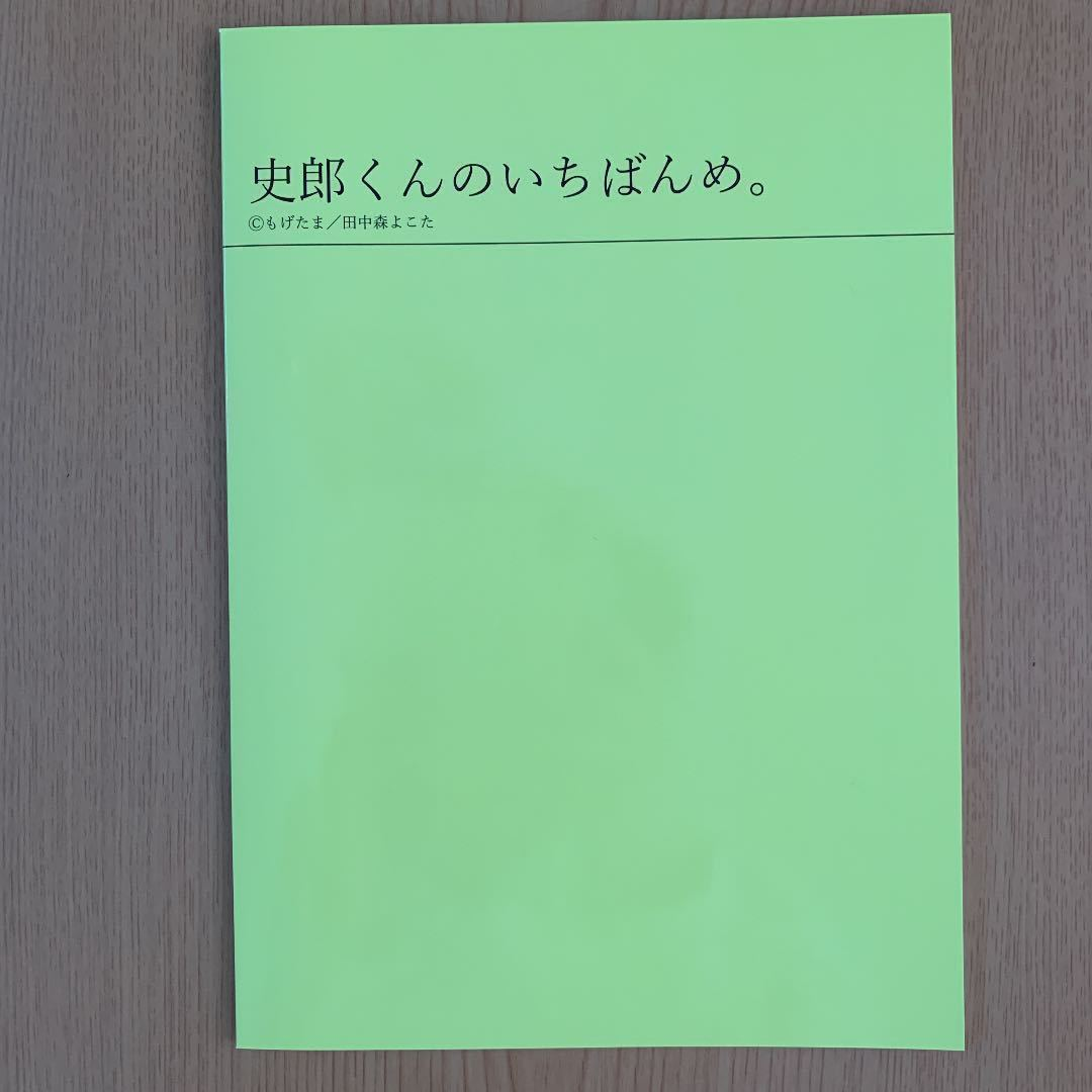「ところで今は何番目でしょうか。」番外編☆田中森よこた/もげたま『史郎くんのいちばんめ。』_画像2