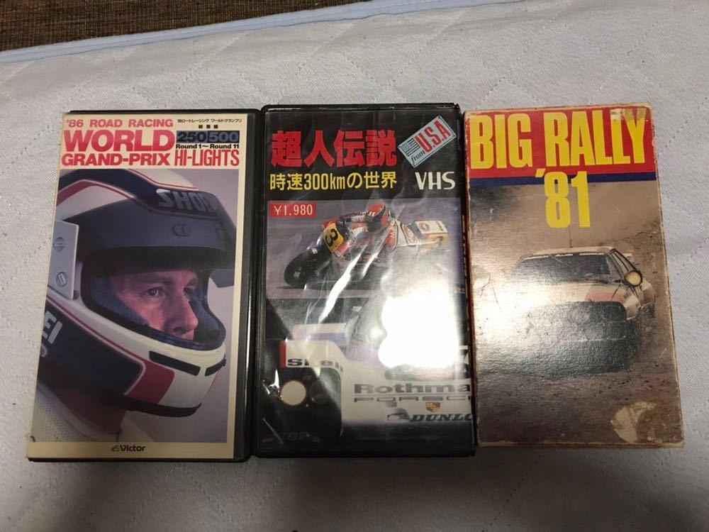 モータースポーツ VHSビデオ 2本セット(3本目はジャンク品です)_画像1
