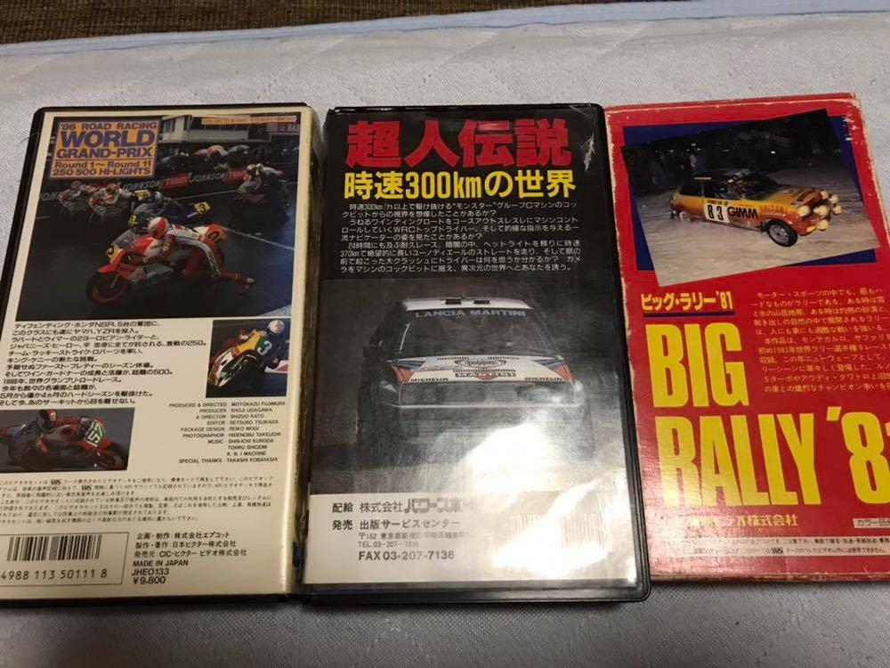 モータースポーツ VHSビデオ 2本セット(3本目はジャンク品です)_画像3