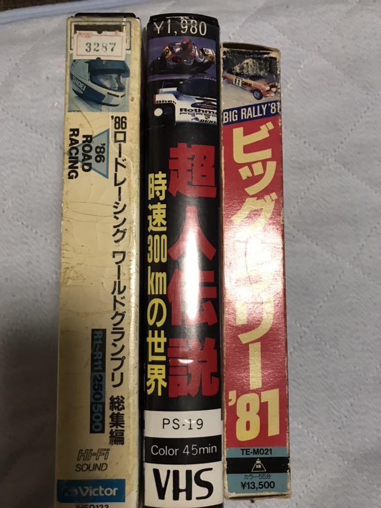 モータースポーツ VHSビデオ 2本セット(3本目はジャンク品です)_画像2