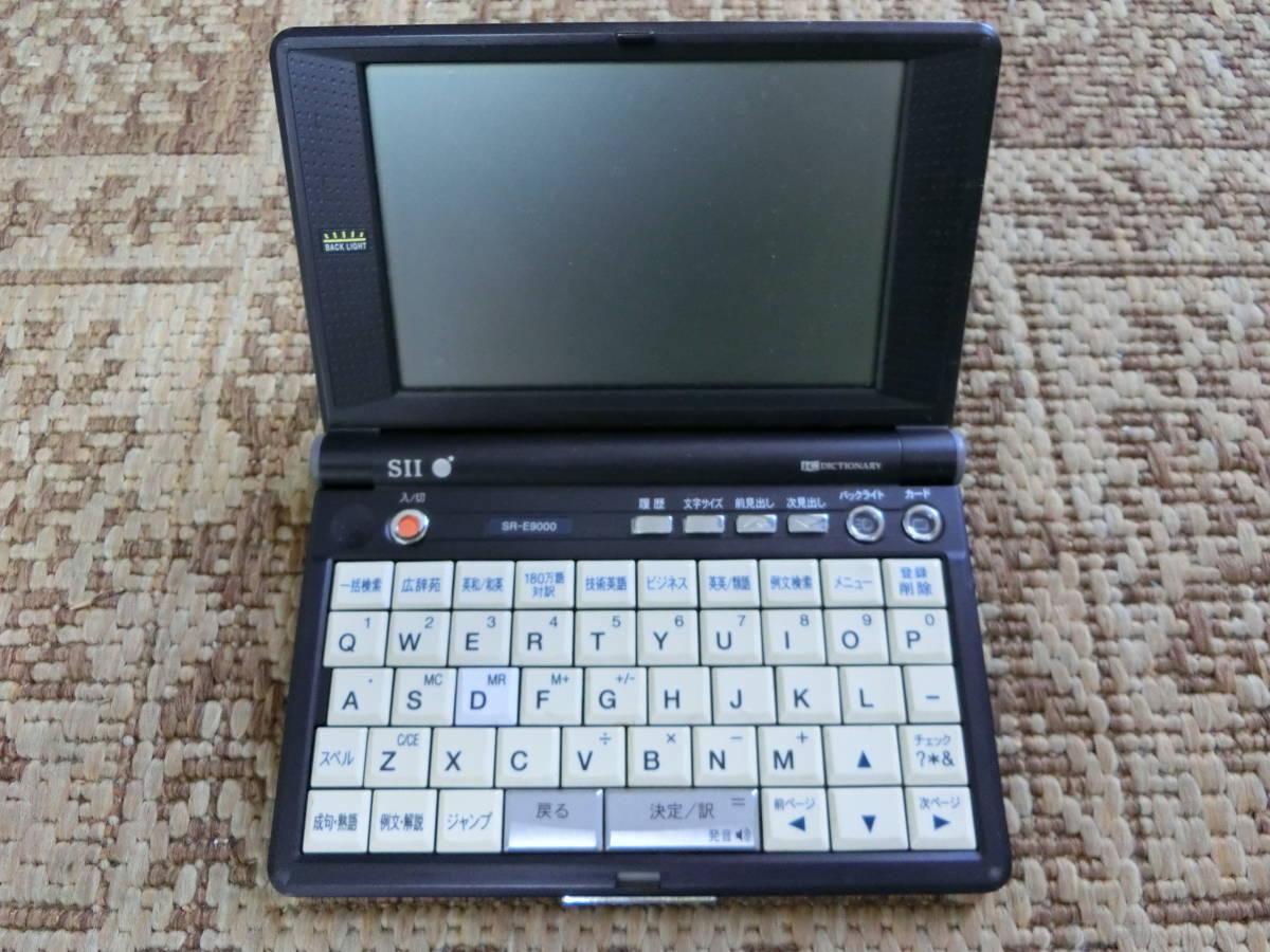 セイコー SII 電子辞書 SR-E9000(生産終了モデル)海外赴任技術者に好適!