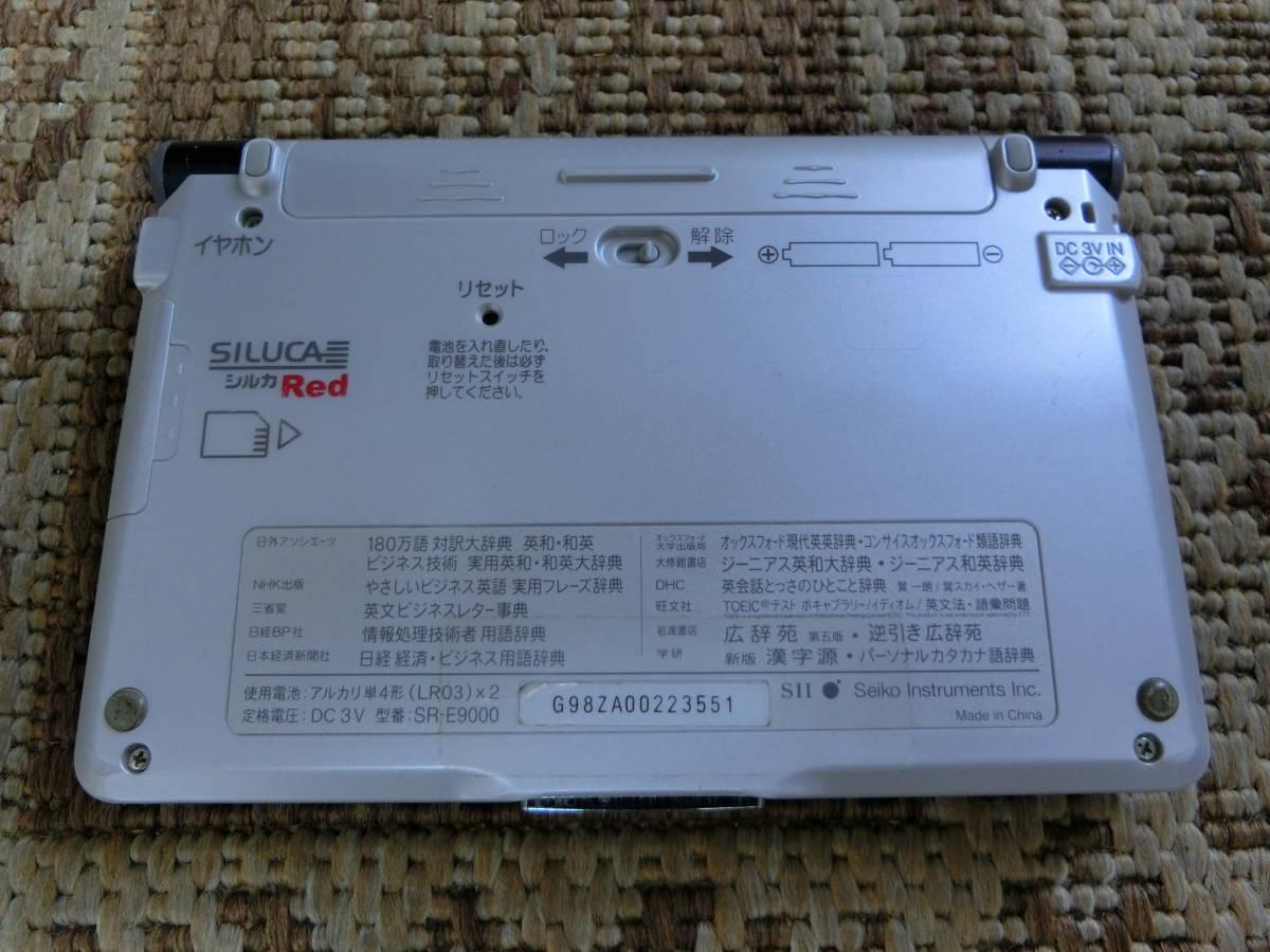 セイコー SII 電子辞書 SR-E9000(生産終了モデル)海外赴任技術者に好適!_画像3