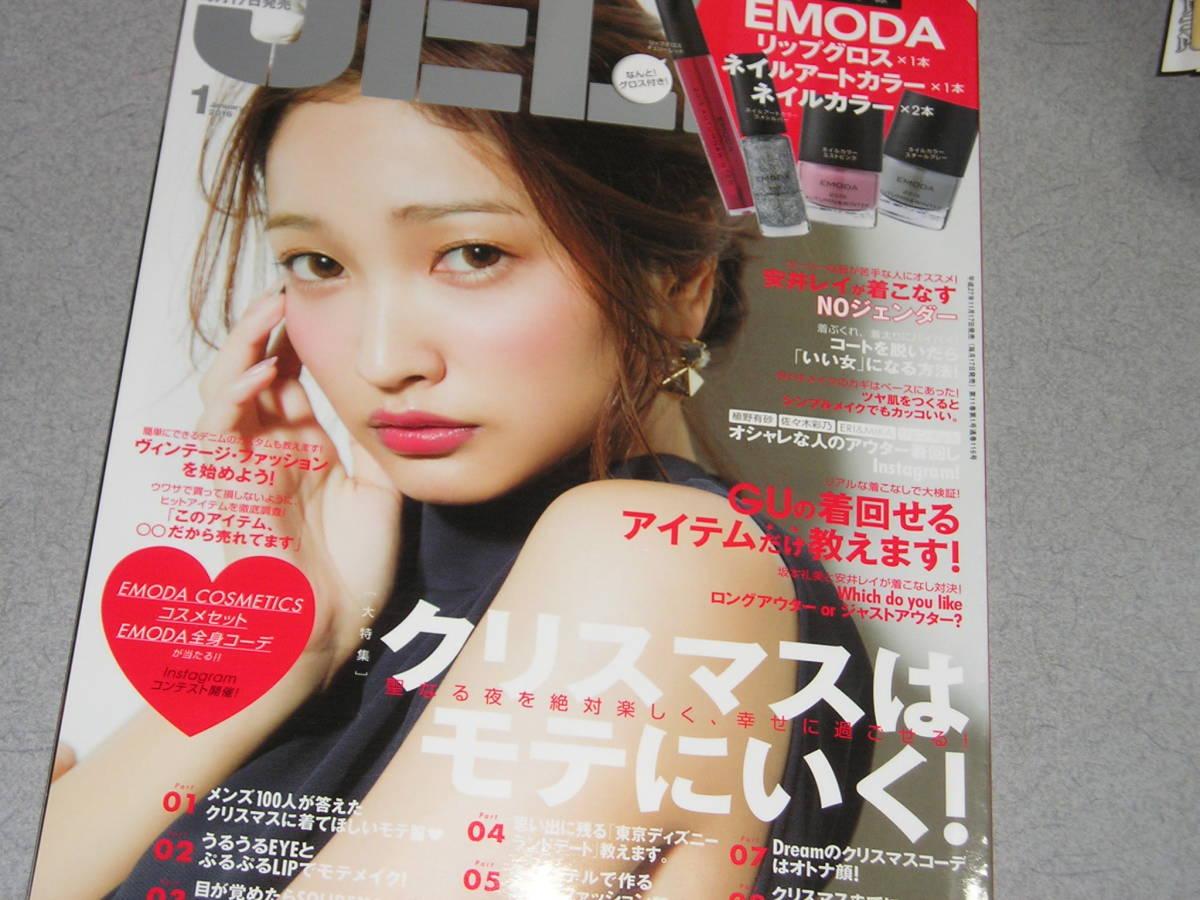 JELLY2016.1安井レイ森摩耶西野カナ