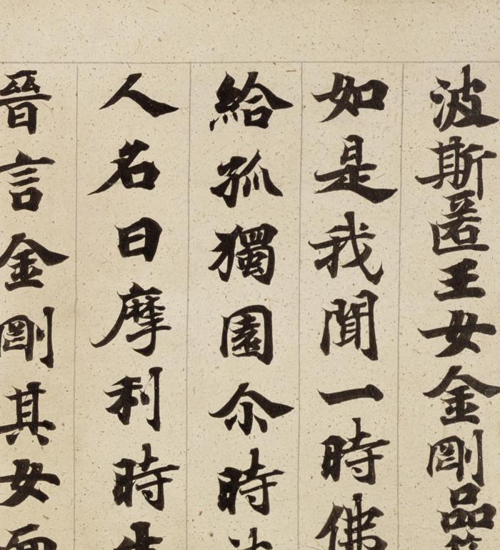 仏教 賢愚経残巻 大聖武 奈良時代 古写経 肉筆保証 紙本墨書_画像2