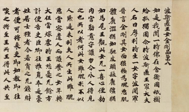 仏教 賢愚経残巻 大聖武 奈良時代 古写経 肉筆保証 紙本墨書