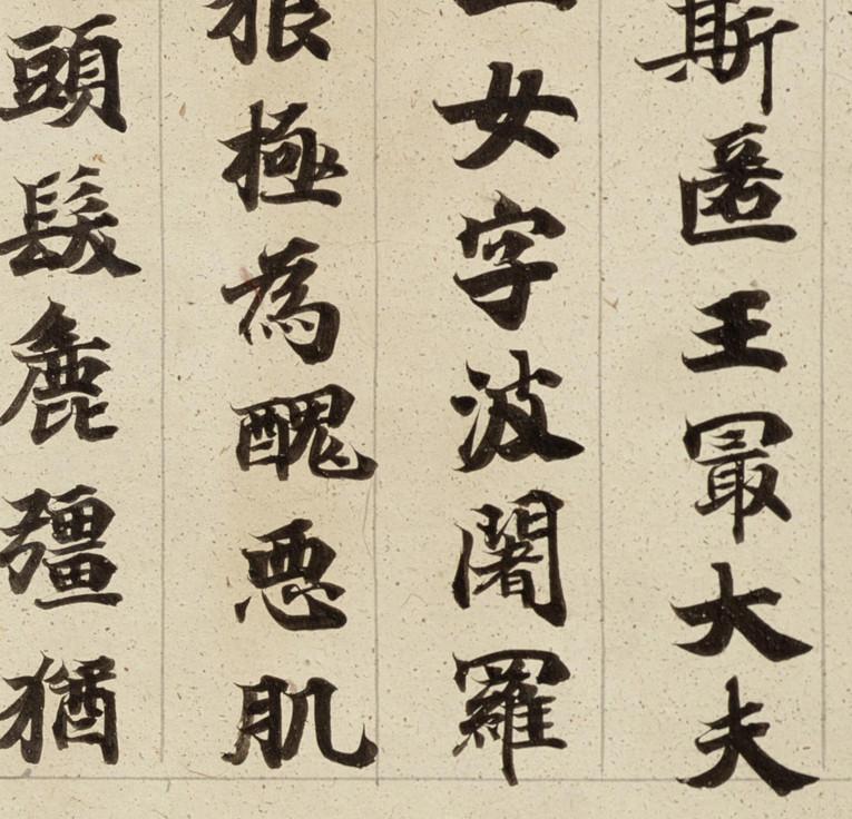仏教 賢愚経残巻 大聖武 奈良時代 古写経 肉筆保証 紙本墨書_画像3
