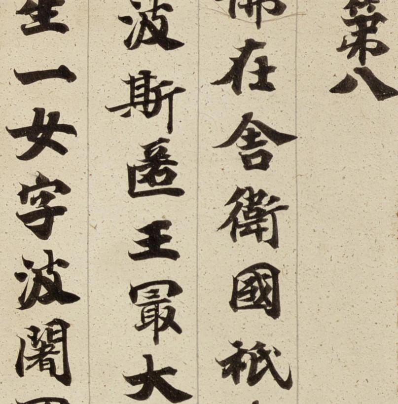 仏教 賢愚経残巻 大聖武 奈良時代 古写経 肉筆保証 紙本墨書_画像7
