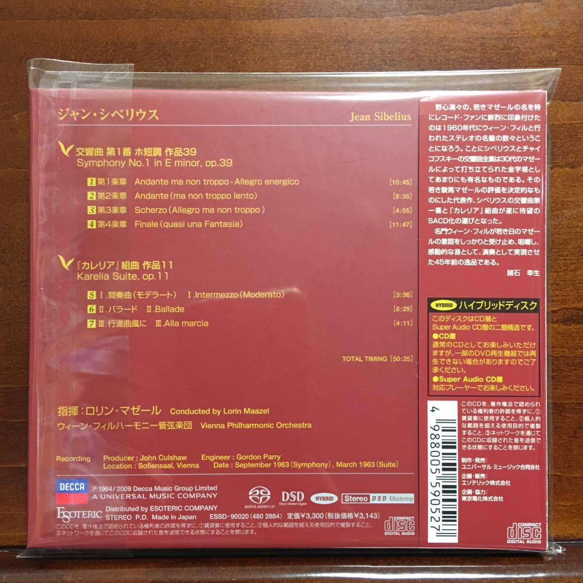 【極美品】★ESOTERIC マゼール シベリウス 交響曲第1番 SACD エソテリック_画像2