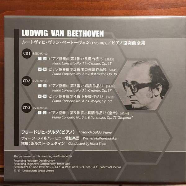 【極美品】★ESOTERIC グルダ ベートーヴェン ピアノ協奏曲集 SACD エソテリック_画像3