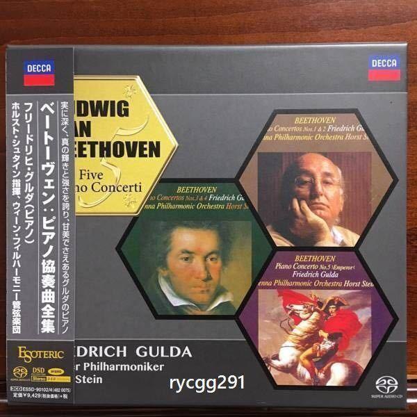 【極美品】★ESOTERIC グルダ ベートーヴェン ピアノ協奏曲集 SACD エソテリック