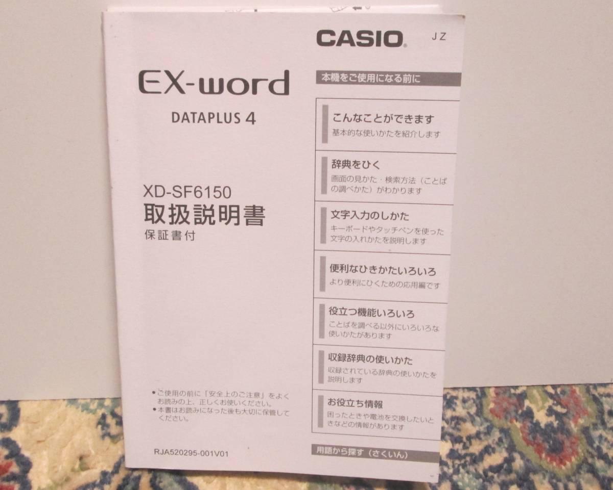 カシオ☆EX-word☆DATAPLUS4☆XD-SF6150☆中古美品☆_画像6