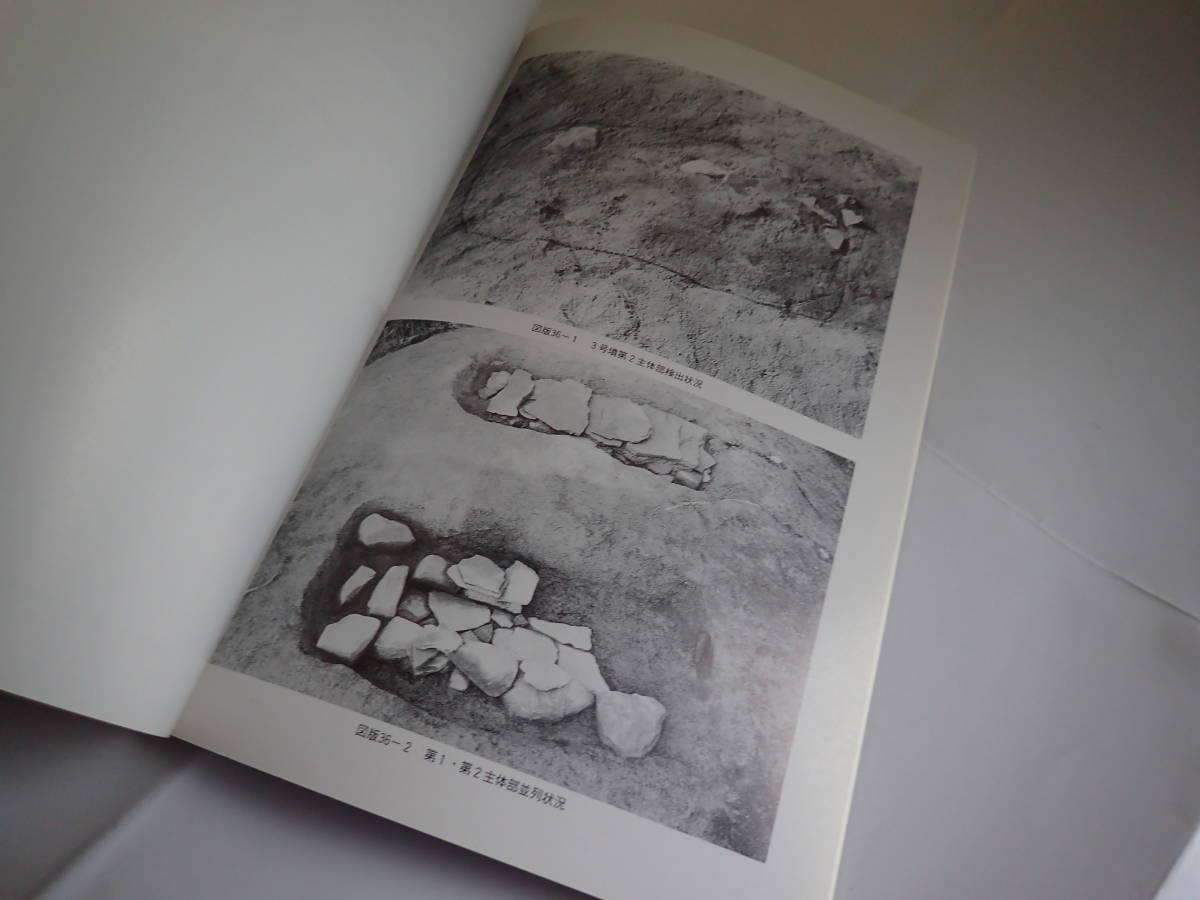 『石塚山古墳群』です。_画像2