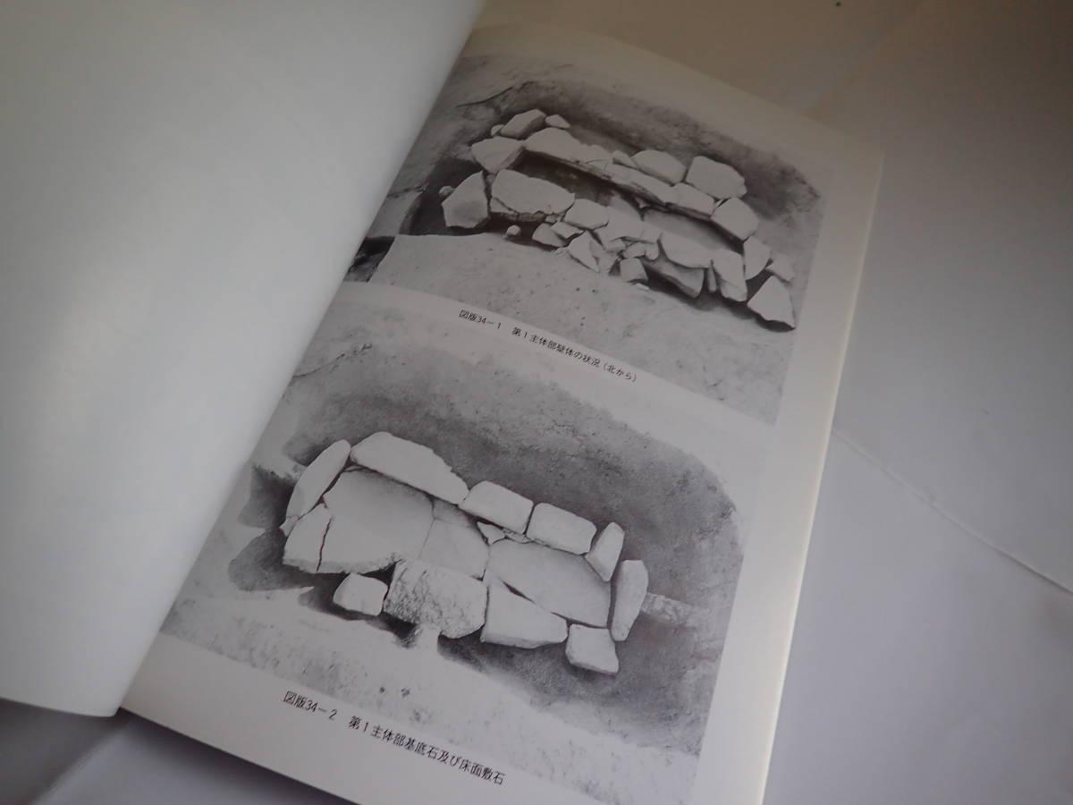 『石塚山古墳群』です。_画像3