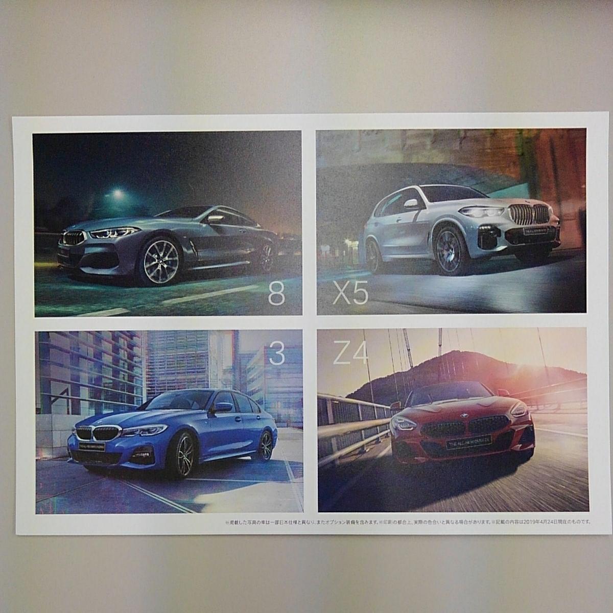 ◇BMW 写真 (8,X5,3,Z4)(THE X7) 非売品◇_画像2