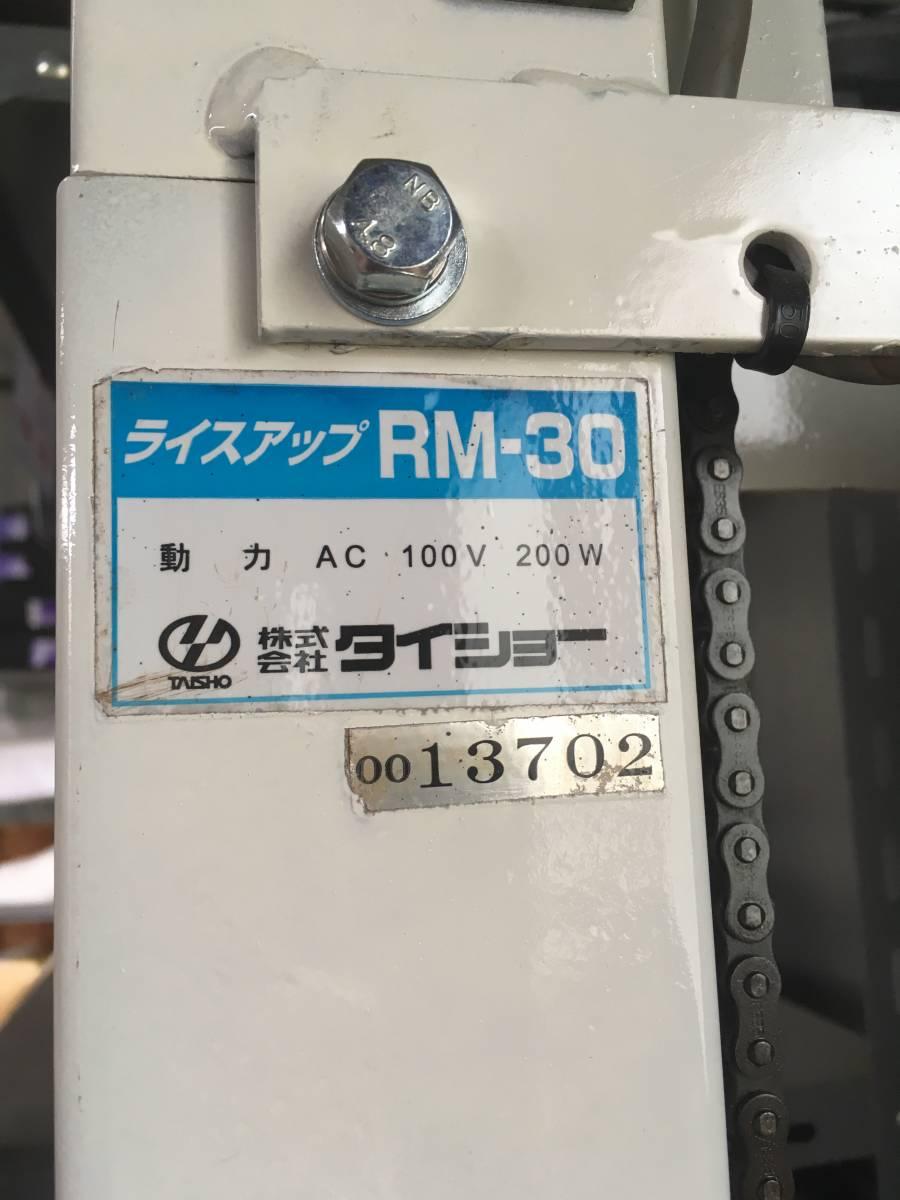 米袋リフター タイショー RM-30 35kgまで ◎税込み ◆中古美品 ◎整備済み ※別途送料_画像2