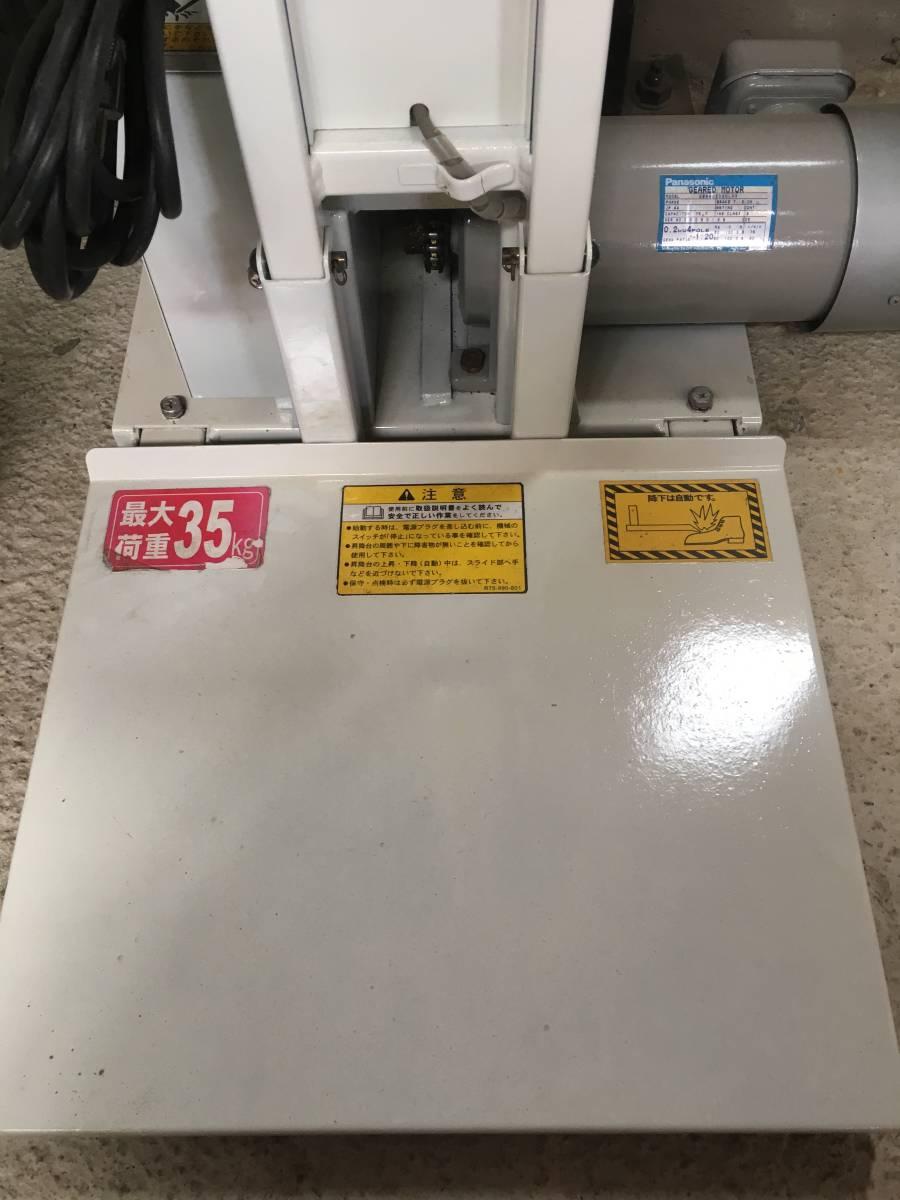 米袋リフター タイショー RM-30 35kgまで ◎税込み ◆中古美品 ◎整備済み ※別途送料_画像5