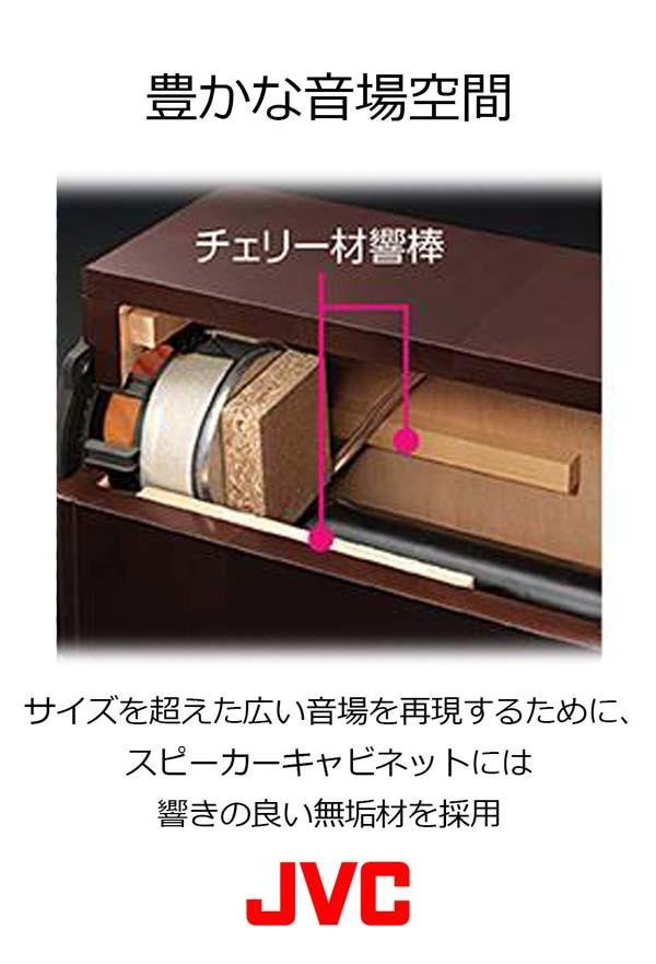 JVC EX-HR5/ウッドコーンスピーカー搭載/コンパクトコンポーネントシステム/展示品_画像4