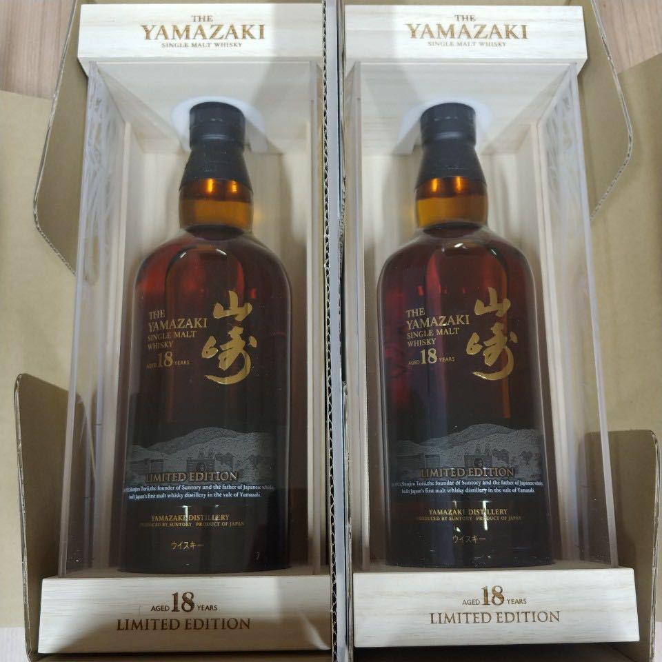 山崎 サントリー 山崎18年 リミテッド・エディション | Suntory Yamazaki 18yrs Limited