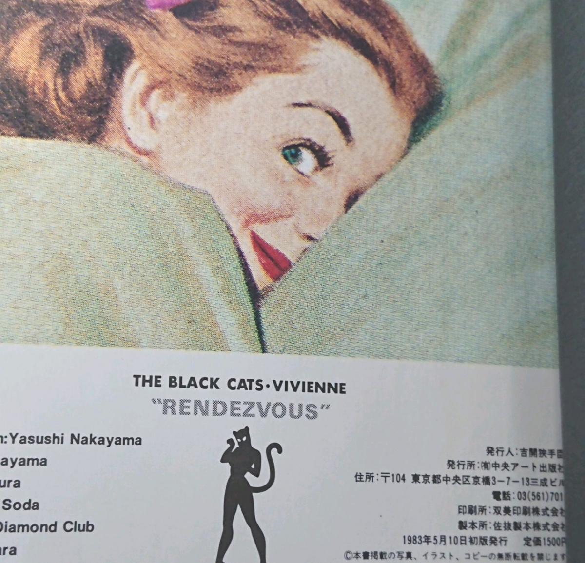 ブラック・キャッツ&ビビアン ランデブー 中央アート出版社 the black cats vivienne rendezvous_画像3