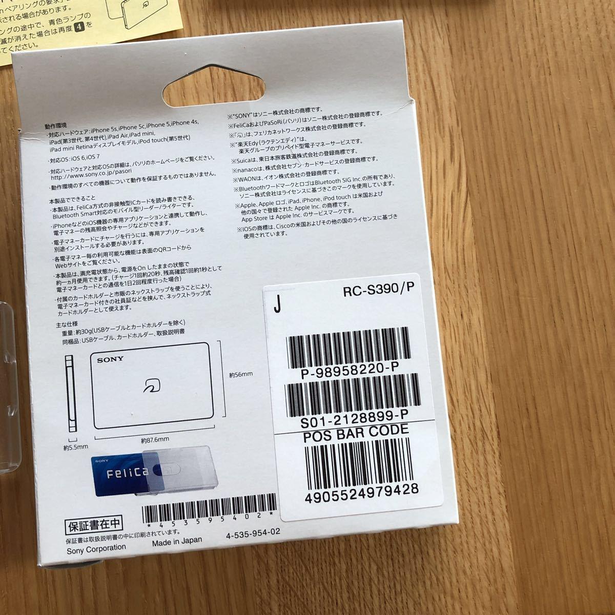 【美品】ソニー ICカード/ライターPaSoRi iPhone/iPad対応 RC-S390 _画像4