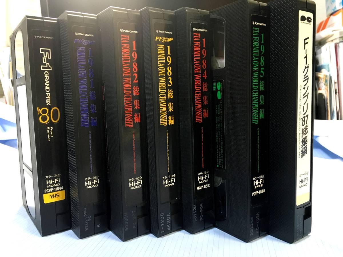 F-1GP(1980-1985,1987)総集編・ビデオテープ(7巻セット)_画像3