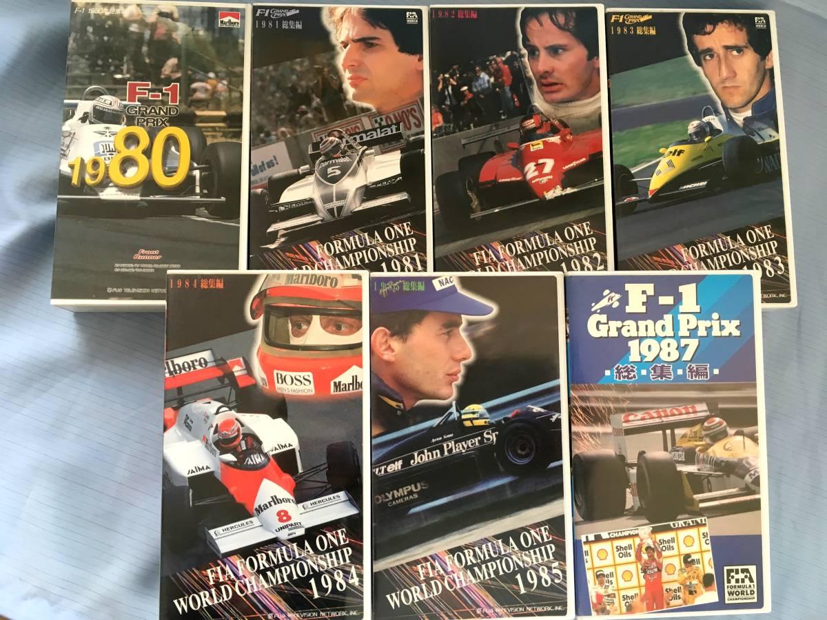 F-1GP(1980-1985,1987)総集編・ビデオテープ(7巻セット)