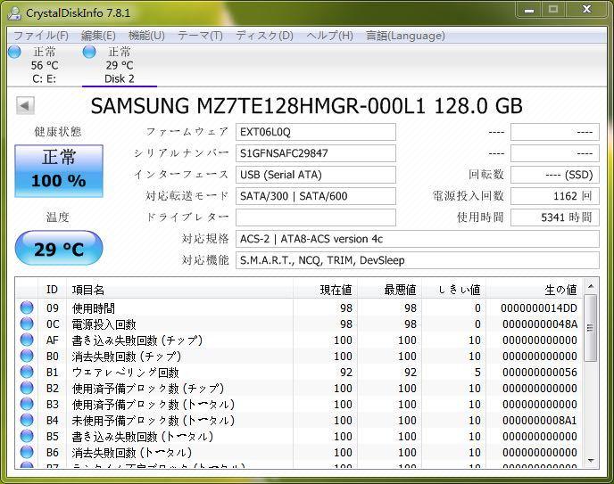 【状態:正常】中古 ハードディスク 2.5インチSSD SATA SAMSUNG MZ7TE128HMGR 128GB 厚さ:7MM (使用時間:5341h)_画像3