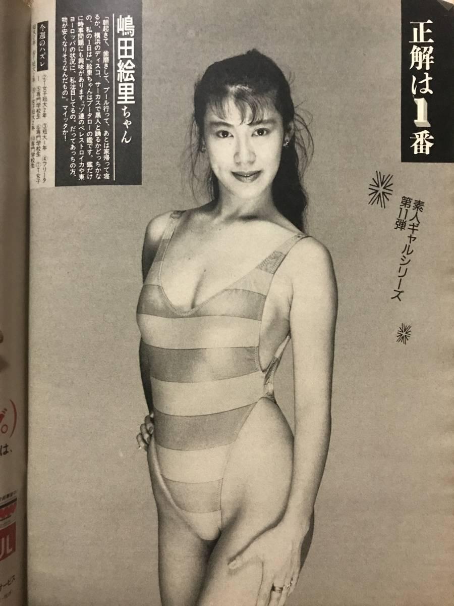 週刊現代 キャンギャル 長田江身子 河口りか ハイレグ水着_画像5