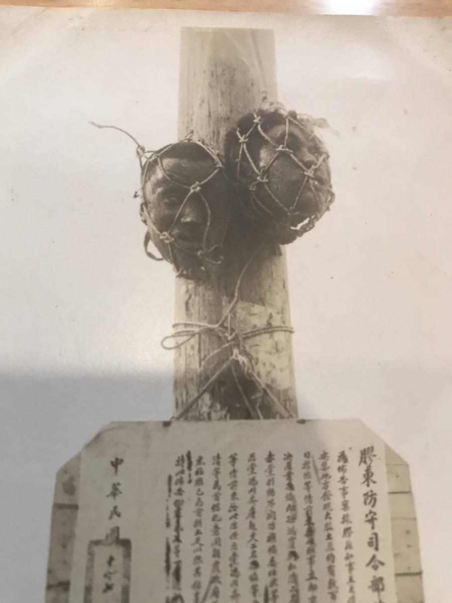 超入手困難 世界初【戦前中華民国 膠東防守司令部 布告 グロテスク写真】民国17年1月19日 1928年(昭和3年)2月に長崎で入手した写真 生首_画像3