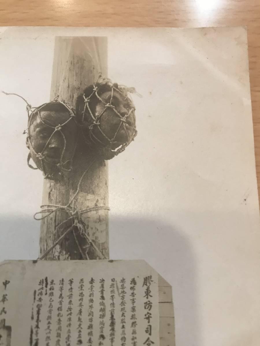 超入手困難 世界初【戦前中華民国 膠東防守司令部 布告 グロテスク写真】民国17年1月19日 1928年(昭和3年)2月に長崎で入手した写真 生首_画像5