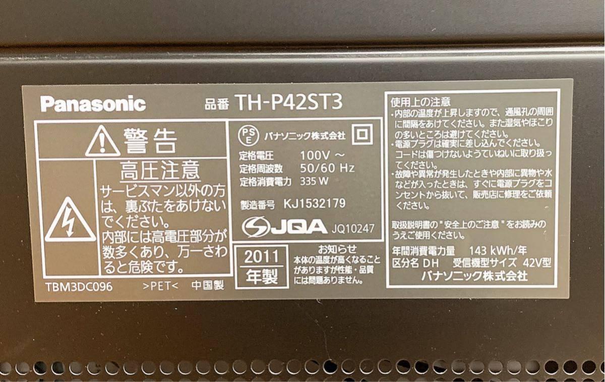 ★美品★ 岡山発 Panasonic VIERA 42V型 デジタルハイビジョン プラズマテレビ TH-P42ST3 リモコン パナソニック 2011年製_画像7