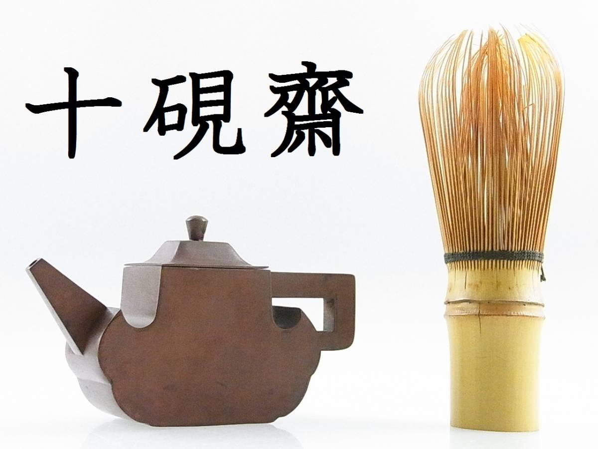 古作保証品 蒐集家の逸品 文房四宝 十五 十硯齋 在銘 銅製 水滴 別格