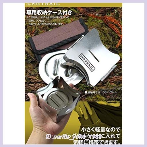 【売切寸前】アルコールバーナー五徳【MGTRAIL】登山トレッキング固形燃料ストーブラーメンツーリング用折畳風防ゴトクMGT-FD_画像5
