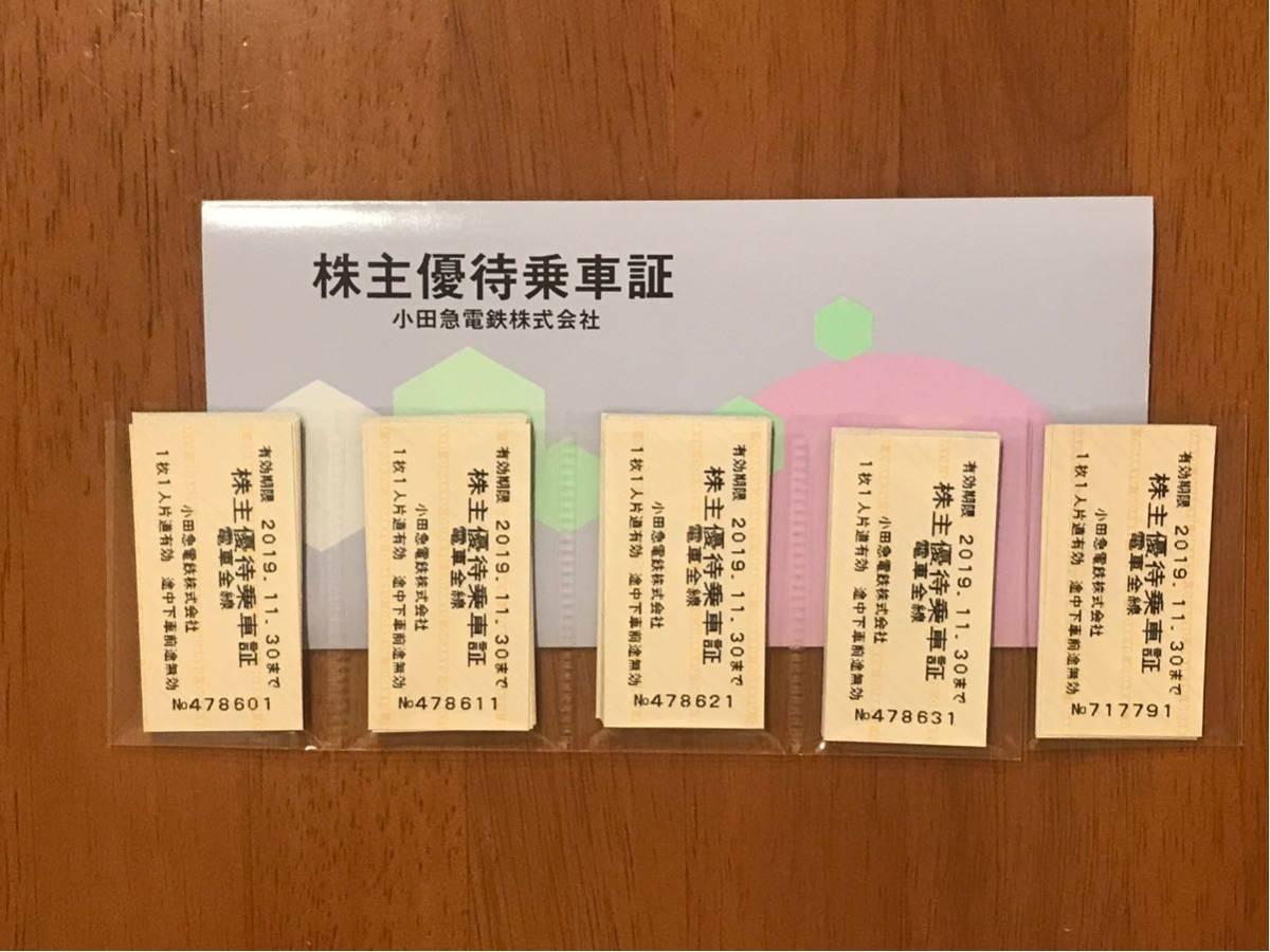 ★送料込み★小田急電鉄 株主優待乗車証 46枚セット(2019年11月30日まで)